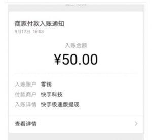 快手极速版赚钱是真的吗?下载快手极速版app赚钱!